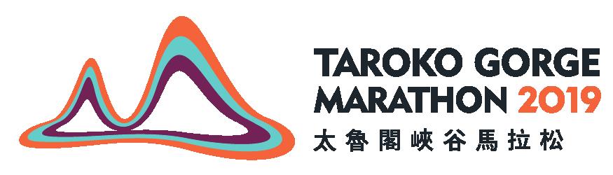 太魯閣峽谷馬拉松比賽